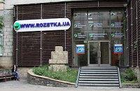 Керівництво Rozetka.ua погодилося відшкодувати 7 млн грн