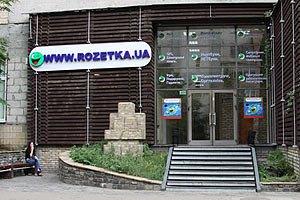 Руководство Rozetka.ua согласилось возместить 7 млн грн