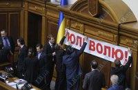 """Б'ютівці запустили в небо плакат """"Юлі - волю"""" під час відкриття Євро-2012"""
