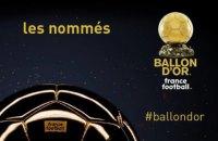 """France Football оголосив першу п'ятірку номінантів на """"Золотий м'яч-2018"""""""