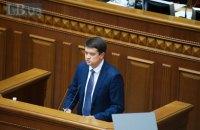 Разумков відключив мікрофон депутату від ОПЗЖ за виступ російською мовою