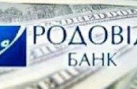 """""""Родовид Банк"""" попросил у государства дополнительный миллиард"""