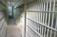 Кабмин потратит на тюрьмы в 2014 столько же, сколько на науку