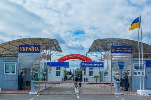 З 15 січня змінюється порядок перетину кордону зі Словаччиною