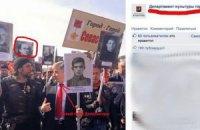 В Москве на акции памяти фронтовиков пронесли портрет Берии