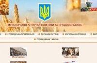 МинАПК заказало сайт за 150 тыс. грн