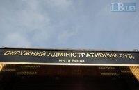 Заступника голови Окружного адмінсуду Києва усунули від роботи