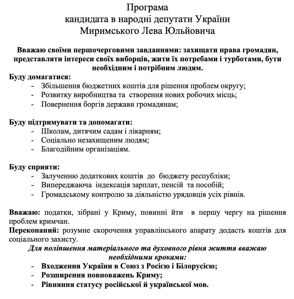 Скриншот виборчої програми Лева Миримського, 2002 рік