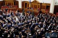 """Опозиція назвала сьогоднішні події в парламенті """"чорним четвергом"""""""