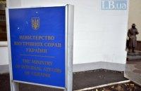 Кабмин предложил увеличить финансирование МВД на 700 млн гривен