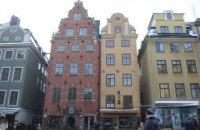Дешевий Стокгольм