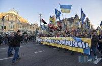 Україна, антисемітизм, расизм та ультраправі