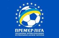 20 туров чемпионата Украины посетили более 1,5 млн. зрителей