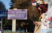 """Полсотни кандидатов """"Оппоблока"""" отказались от мандата в Винницком облсовете"""