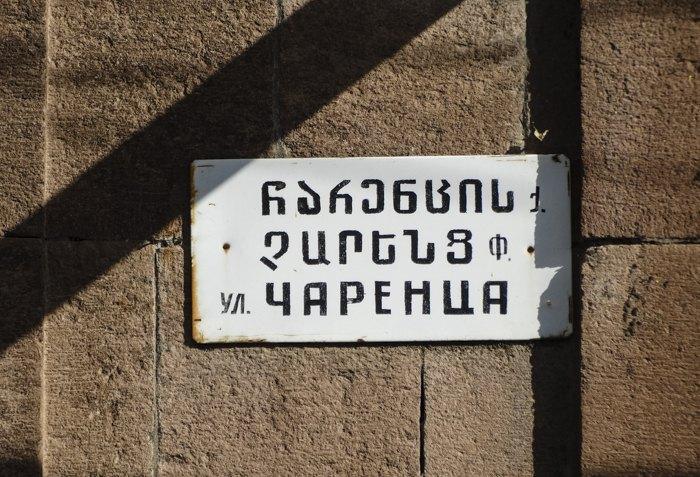 Вулична табличка в Ахалкалакі