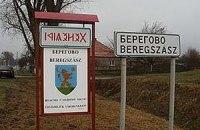 В одному з районів Закарпаття угорська мова стала регіональною