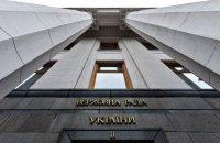 Рада скасувала скандальну поправку про апеляцію в законі про Антикорупційний суд