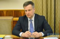 """Наливайченко: """"Фізично перебуваючи в Росії, """"колишні"""" поставляють гроші на війну в Україні"""""""