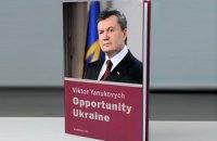 Янукович готовит очередную книгу, - источник