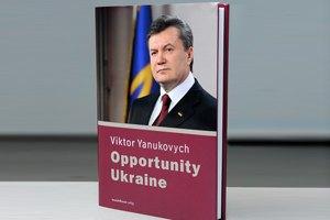 Янукович готує чергову книгу, - джерело