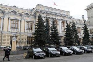 Міжнародні резерви Росії впали до рівня восьмирічної давності