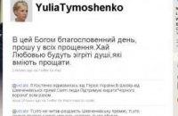 Тимошенко попросила прощения с ошибкой