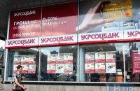 Депутати дали банкам більше прав