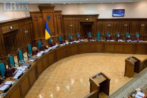 КС признал частично неконституционной судебную реформу Зеленского (обновлено)