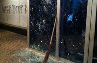 """Міліція порушила справу у зв'язку з нападом на офіс """"Інтера"""""""