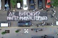 Біля Генпрокуратури активісти відновили напис з вимогою покарати замовників вбивства Гандзюк