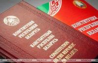 Із Конституції Білорусі хочуть прибрати норму про нейтралітет