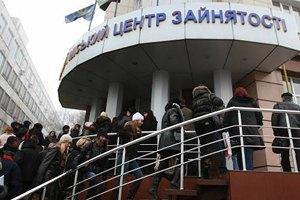 Количество безработных в Украине превышает 1,6 млн человек