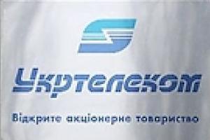"""Во II квартале 2009 г. чистая прибыль """"Укртелекома"""" превысила 57 млн грн"""