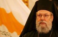 Кипрская церковь поддержала автокефалию для Украины