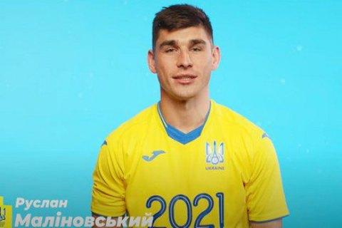 Футбольна збірна України записала новорічне привітання