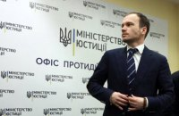 Малюська виступив за амністію 900 ув'язнених в умовах карантину
