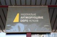 НАБУ сообщило о подозрении в получении взятки главе горсуда в Донецкой области