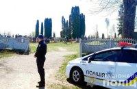 Поліція посилить патрулі біля кладовищ на вихідних, щоб запобігти скупченню людей