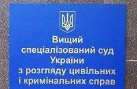 Кассацию на приговор Тимошенко перенесли на 26 июня