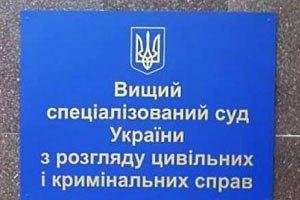 Касацію на вирок Тимошенко перенесли на 26 червня