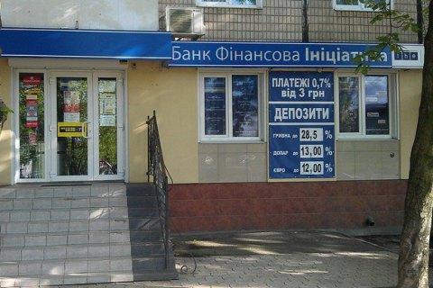 """НБУ закрив банк """"Фінансова ініціатива"""""""