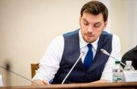 Гончарук: заявление об отставке не писал и с Зеленским об этом не говорил