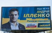 """Мажоритарщики от """"Свободы"""" и """"Правого сектора"""" хотят создать свою группу в ВР"""