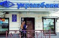 Прокуратура сообщила о подозрении бывшему замглавы Укргазбанка