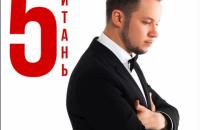 """Спикером кампании """"5 вопросов президента"""" стал шоумен Артем Гагарин"""