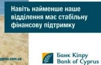 Банк Кипра готовы продать за 110 млн евро