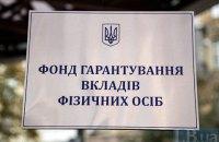 Фонду гарантування вкладів вдалося повернути 113 га в Києві