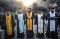 Осколки пам'яті. 11 січня. Священики на Майдані
