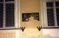 В Одессе разбили мемориальную доску Жукову