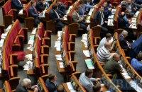 Рада приняла два законопроекта об экологической оценке